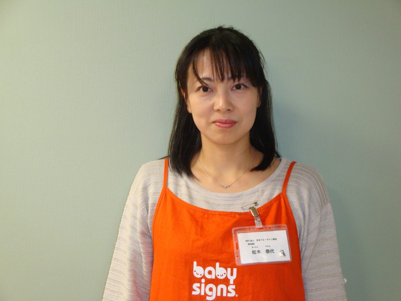 matsumoto yasuyo